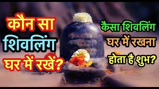 Which Lingam Has To Be Kept In Home, शिव लिंग, Kaunsa Shivling Ghar Me Rakhe