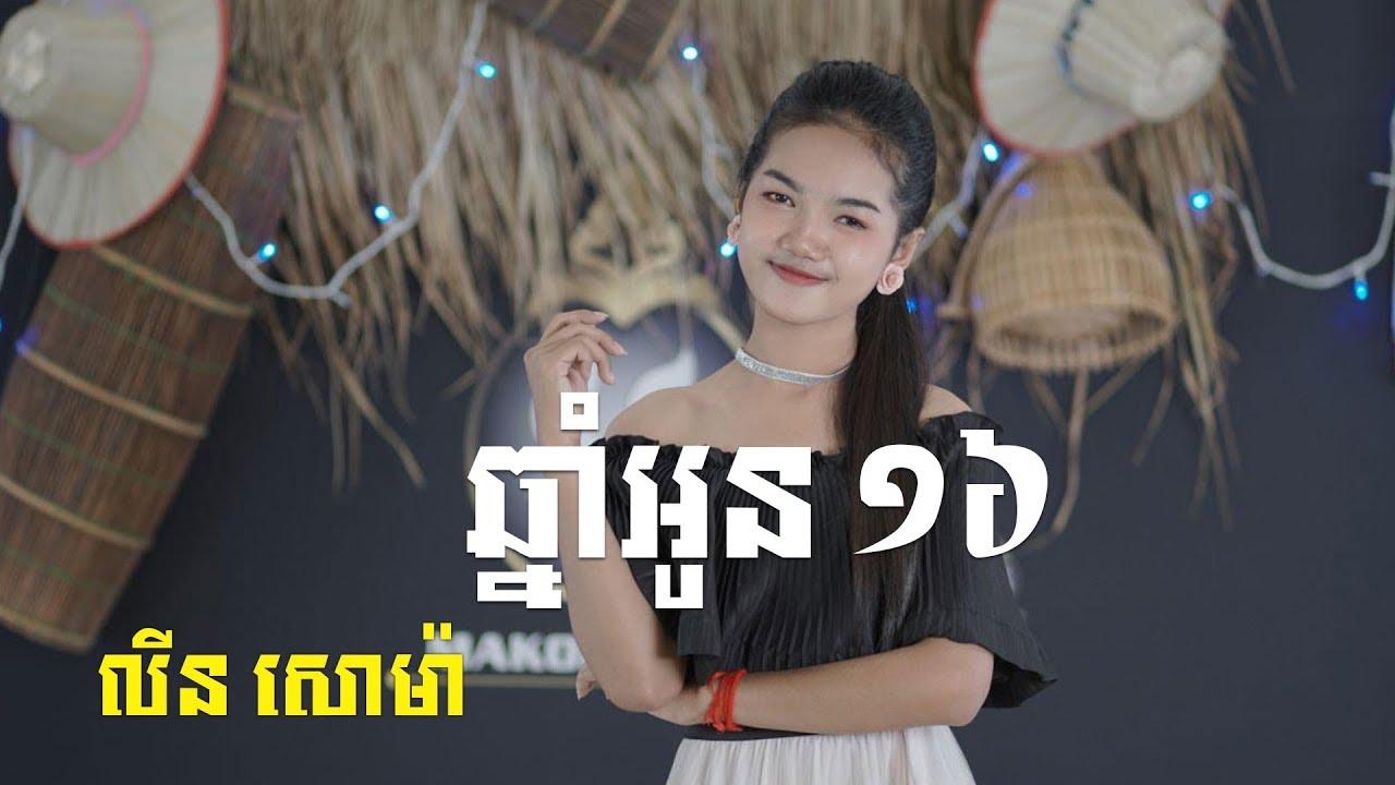 [COVER] ឆ្នាំអូន១៦, Chhnam Oun 16, លីន សោម៉ា - Lin Souma   MAKOD MEDIA