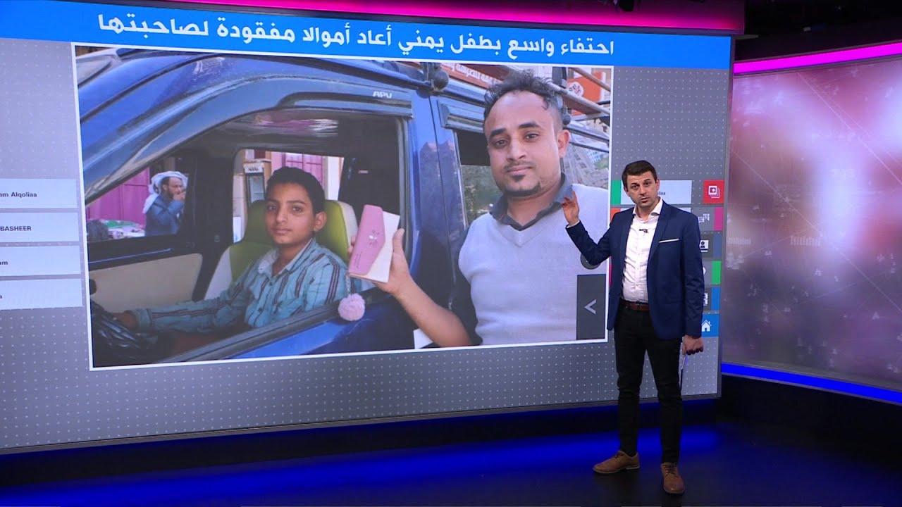 مفاجأة غير متوقعة لطفل يمني أعاد محفظة مفقودة لصاحبتها  - نشر قبل 29 دقيقة