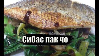 Сибас с капустой ПАК ЧО.  Как определить свежую рыбу?