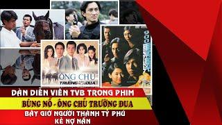 Dàn sao TVB phim kinh điển  Bùng nổ và Ông chủ trường đua TVB người tỷ phú , kẻ trả nợ chồng cũ !