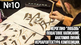 №10. Иероглиф