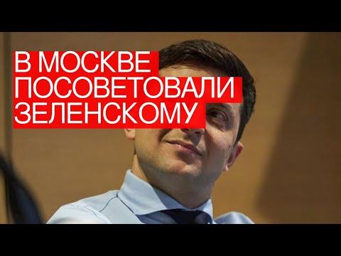 ВМоскве посоветовали Зеленскому не«креативничать»
