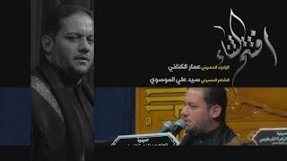 افتتح الثناء | الملا عمار الكناني - حسينية الحاج عبد الزهره الفرطوسي - ميسان