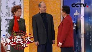 [综艺喜乐汇] 小品《送礼》 郭达、蔡明演绎讽刺送礼成风的现象,全场笑翻天! | CCTV综艺