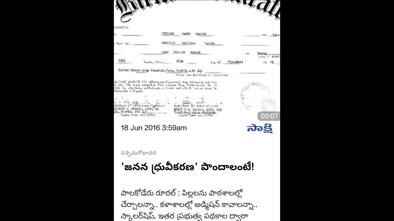 How to get birth certificate from municipality and panchayati and how to get birth certificate from municipality and panchayati and meeseva in telugu xflitez Choice Image