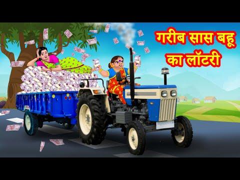 गरीब सास बहू का लॉटरी Hindi Kahani | Anamika TV Saas Bahu Hindi Kahaniya S1:E41 |Hindi Comedy Videos