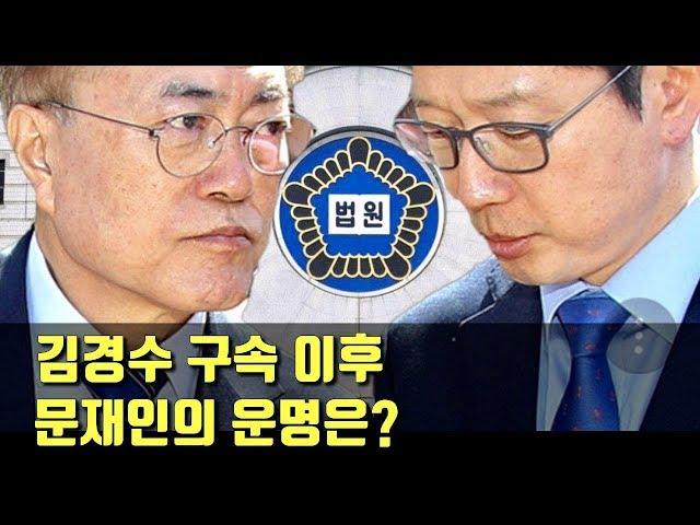 [장성민의 타겟] 제5회 김경수 구속 이후 문재인의 운명은?