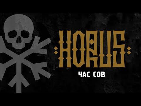 Horus X Зараза - Час сов (Scady Prod.)