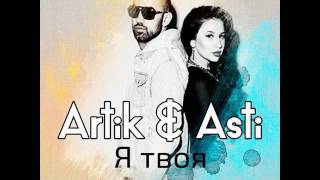 Artik & Asti - Я твоя [320 Kbps]