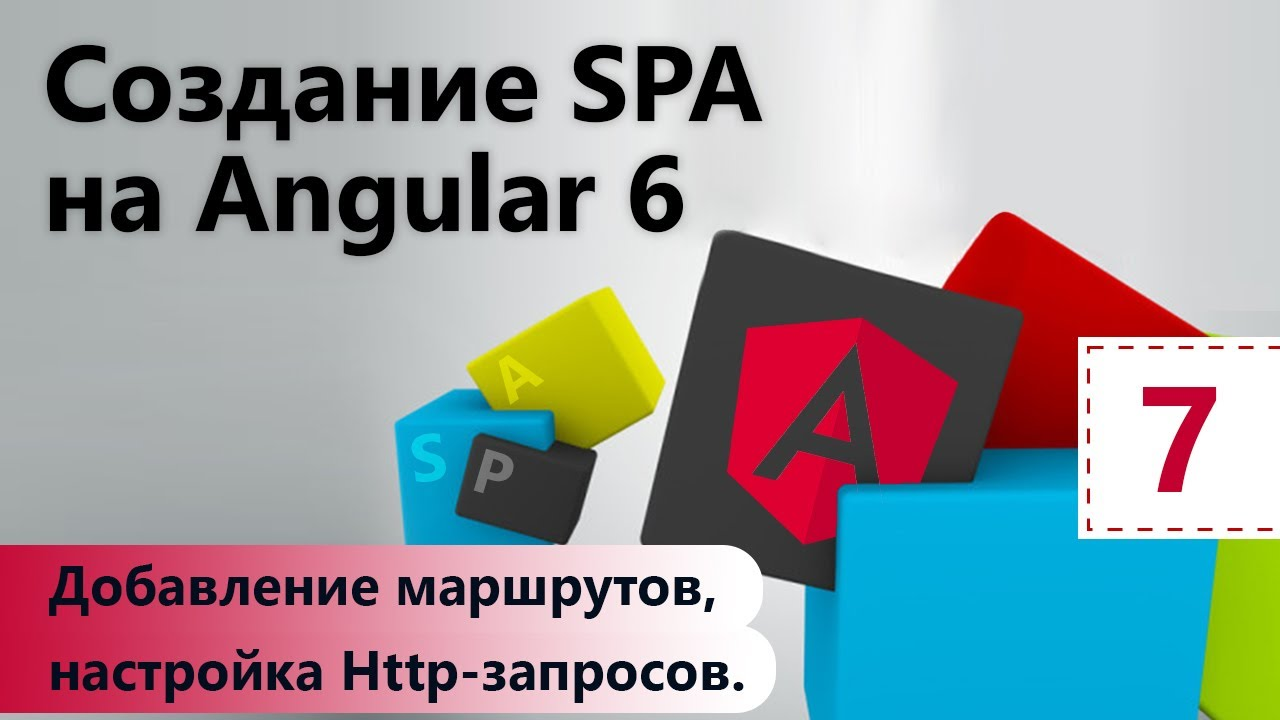 Создание SPA на Angular 6. Добавление маршрутов, настройка Http-запросов. Урок 7