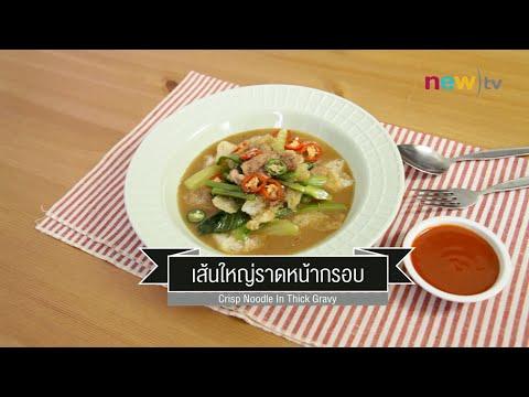 CIY - cook it yourself EP26 [2/3] เมนูตามสั่งไม่สิ้นคิด : เส้นใหญ่ราดหน้ากรอบ 31/01/15