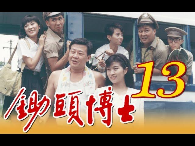 中視經典電視劇『鋤頭博士』EP13 (1989年)