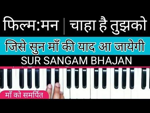 Chaha Hai Tujhko Chahenge Har Dum l Maa Ki Mamta l Harmonium l Keyboard I Piano
