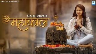 Mahakal  Kinjal Dave  Video  KD Digital