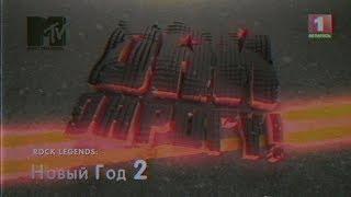 Смотреть клип Дай Дарогу! -  Новый Год 2