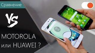 Какой выбрать? КОНКУРС-сравнение смартфонов Huawei Nova 2 и Motorola Moto Z Play