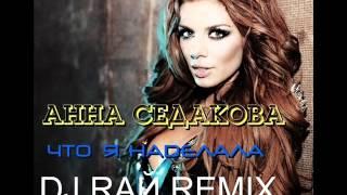 Анна Седакова - Что я наделала (DJ RAЙ Remix)