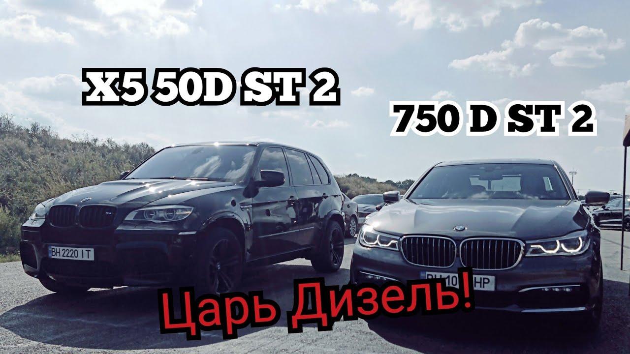 Царь Дизель!BMW X5 50D ST2 vs BMW 750D ST2. BMW 335 ST3 vs Porsche Panama 4 S ST 1 vs Tesla P 90D