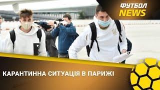 Франція Україна жахлива ситуація з коронавірусом у Парижі
