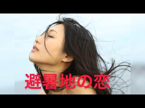 【チェリッシュ】【避暑地の恋】【cover】❤️👍32