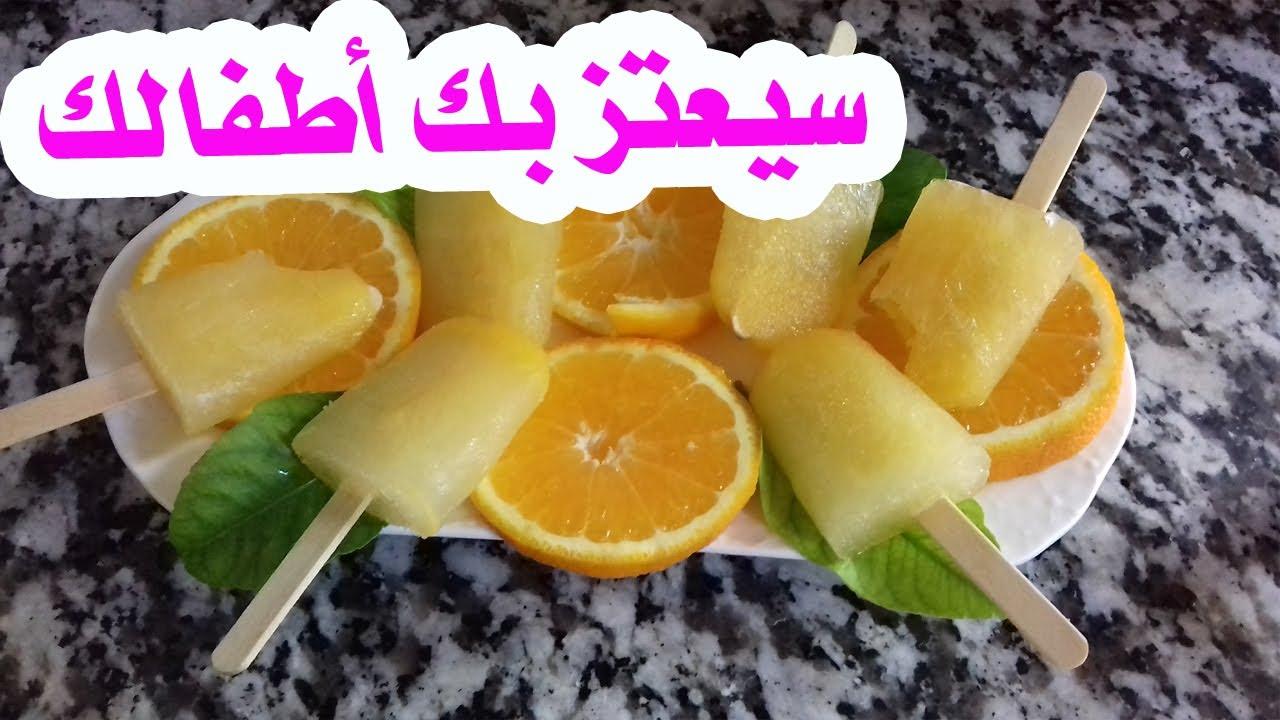 مثلجات (بولو) بنكهة البرتقال صحية بدون مواد مُضرة بصحة أطفالك و لذيذة جدا و سهلة التحضير لن تندمي