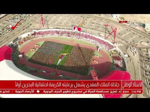 البحرين: جلالة الملك المفدى يشمل برعايته إحتفالية البحرين أولاً