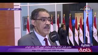 تغطية خاصة - لقاء خاص لــdmc مع د/ ضياء رشوان رئيس الهيئة العامة للاستعلامات
