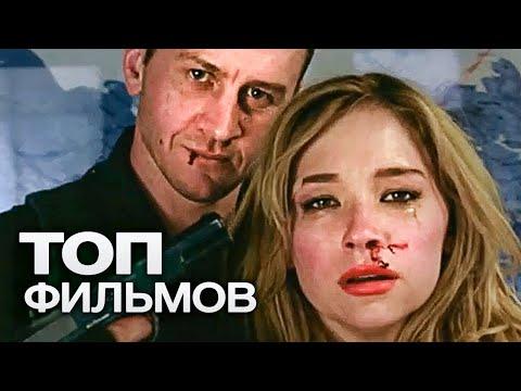10 ФИЛЬМОВ, ПРОПИТАННЫХ ДУХОМ КРИМИНАЛА! - Видео онлайн