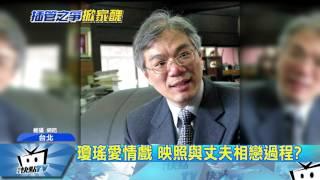 20170503中天新聞 平鑫濤棄元配戀瓊瑤 平雲:媽媽看開了