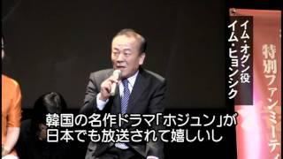 ホジュンファンミーティング 01 記者会見