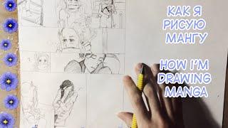 Как я рисую мангу \ How I'm drawing manga # 2(Конечно, я не претендую на что-либо. Рисую я вообще не очень, все линии кривые, глаза и лица..., 2015-11-06T15:51:19.000Z)
