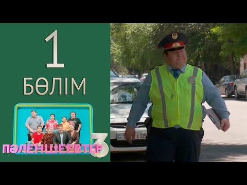 «Пәленшеевтер 3» телехикаясы. 1-бөлім / Телесериал «Паленшеевтер 3». 1-серия