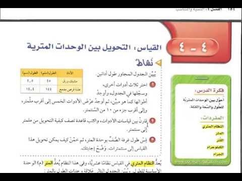رياضيات 4 pdf