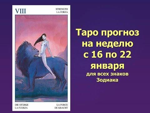 Таро онлайн бесплатно -