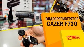 Видеорегистратор Gazer F720. Регистратор с Wi-Fi. Полный обзор. Avtozvuk.ua