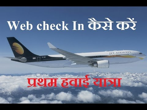 How To Web Check-in (Hindi)