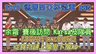 余霜 賽後訪問 KARSA及RNG隊員,閃電狼到RNG的感受 從食物鏈上層變下層XD ,主持人余霜,2018 德西亞杯