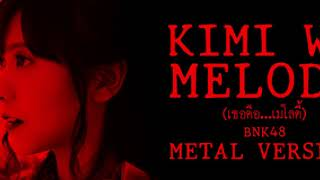 [Vocal+Cover] Kimi Wa Melody (เธอคือ...เมโลดี้) - BNK48