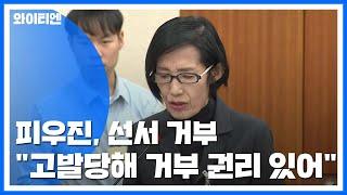 '서훈 논란' 피우진, 국감 선서 거부...정무위 또 시끌 / YTN