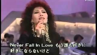 Niềm Đau Chôn Giấu (NEVER FALL IN LOVE - Lời Việt : Lữ Liên) - Ouyang Feifei