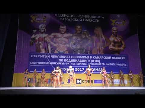 IFBB Самара 01.10.17 Фитнесс бикини. Юниорки