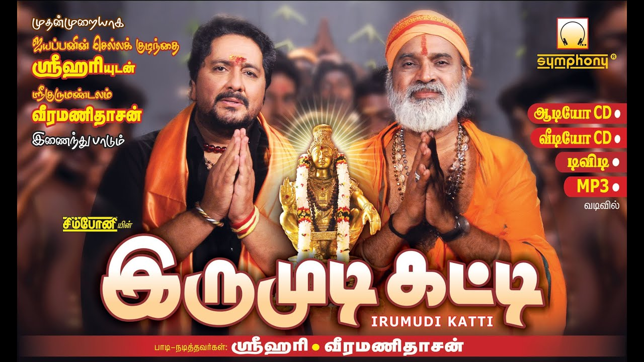 Sri hari ayyappan songs tamil mp3 free download