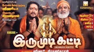 Srihari | Veeramanidasan | Irumudiyai Thooki | Ayyappan