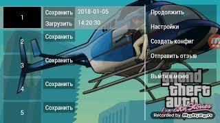 Чит коды для GTA Vice City Stories работает и на телефонах и на psp