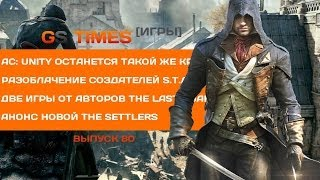 GS Times [ИГРЫ] #80. Assassin's Creed: Unity, S.T.A.L.K.E.R., The Settlers (игровые новости)