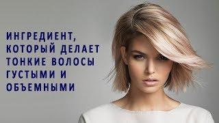 Ингредиент который поможет сделать тонкие волосы густыми и объемными