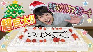 超巨大クリスマスケーキ作ってみた!!クリスマス終わったけど...