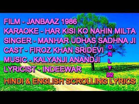 har kisi ko nahin milata janbaaz lyrics janbaaz