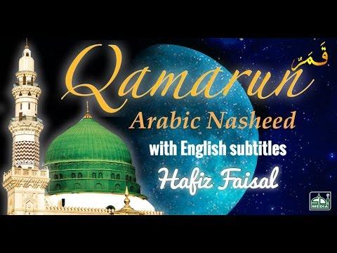 Qasidah Qamarun (Moon Poetry) - with English lyric   FunnyCat TV